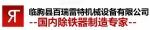 临朐县百瑞雷特机械设备有限公司