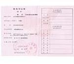 液压税务登记证