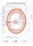 潍坊市产品质量监督检验所检验报告