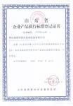 山东省企业产品执行标准等级证书