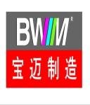 东莞市宝迈木工机械有限公司