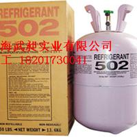 制冷剂R502上海苏州无锡济南青岛南京合肥大连制冷剂