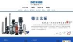 杭州德士比泵有限公司