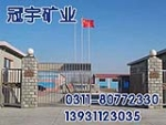 灵寿县冠宇石材厂