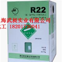 制冷剂R22杜邦巨化霍尼韦尔制冷剂R22上海制冷剂R22