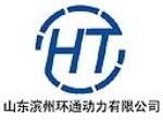 山东滨州环通动力有限公司