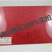 雅泓供应中国红不锈钢卫浴柜装饰板,覆膜板