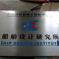 供应广东广州不锈钢牌,不锈钢招牌,牌匾
