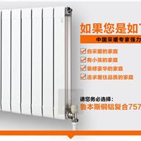 供应鲁本斯暖气片 铜铝复合暖气片 7575