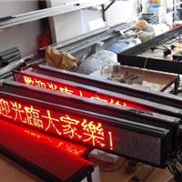 中山LED发光字条屏厂