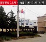 易普泰克机械设备(上海)有限公司