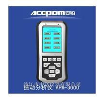 供应APM-3000 安铂手持式振动分析仪