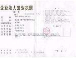 河北合兴不锈钢柜业有限公司