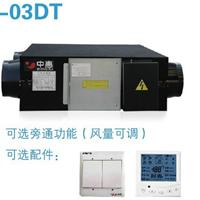 室内新风系统/全热交换器H-03DT