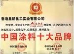 中国涂料十大品牌