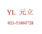 上海元立阀门有限公司
