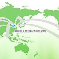常州昊天塑胶科技有限公司
