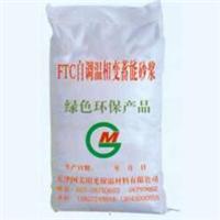 天津FTC无机轻集料保温砂浆,玻化微珠