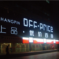 供应中山LED招牌