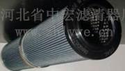 供应1300R025WHC贺德克滤芯