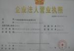 广州信益数码科技有限公司