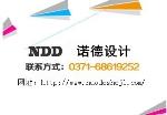 郑州诺德设计有限公司
