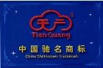 深圳市天广消防有限公司