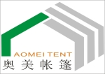 深圳奥美篷房技术有限公司