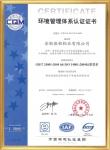 国际环境认证体系