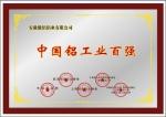 中国铝工业百强