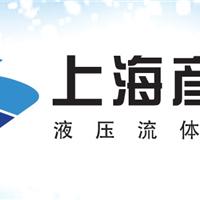 上海彦豪液压流体技术有限公司