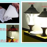 供应LED高漫反射路灯反光板,防眩光反光罩