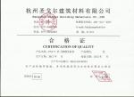 SGS第三方权威认证