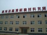 鑫清耐磨材料有限公司