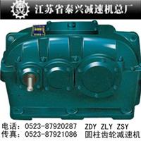 供应ZSY系列减速机