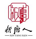 厦门新唐人节能科技有限公司