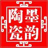 景德镇墨韵陶瓷有限公司