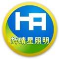 新会区三江镇辉晴照明电器厂
