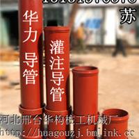 供应灌桩导管 基础导管