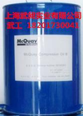 麦克维尔冷冻油ABCE冷冻油