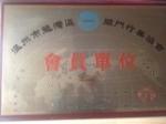 温州市龙湾区阀门行业协会