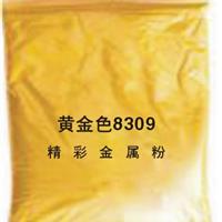 供应金色珠光粉