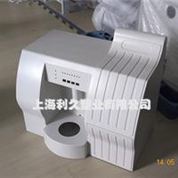 供应大型厚片吸塑ABS设备外壳利久厚吸塑厂
