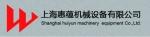 上海惠蕴机械设备有限公司