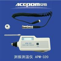 供应APM-320安铂测振测温仪 最低报价