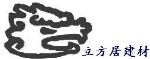 北京立方居建材有现公司