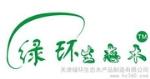 天津绿环生态木产品制造有限公司