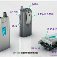 供应济南导游讲解器OKAYO WT-500
