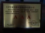 全国建材系统AAA级企业