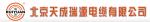 北京天成瑞源电缆厂